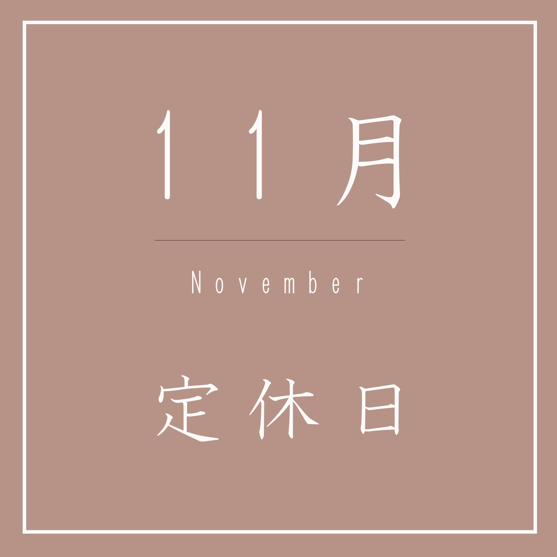 020年11月 ブライダルハウスひまわりの営業日・休業日・臨時休業日について
