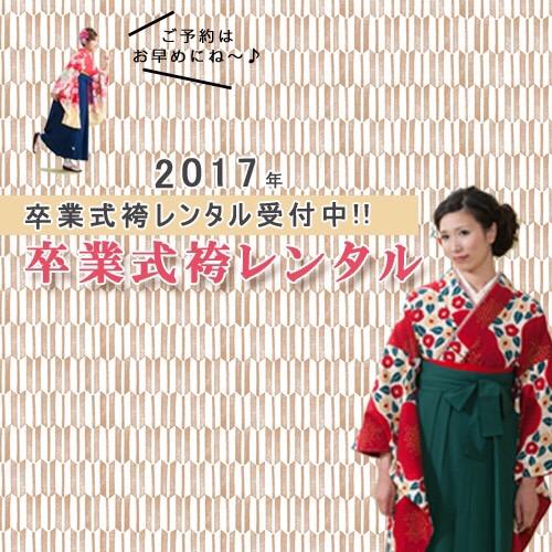 2017年卒業式袴レンタル受付中♪