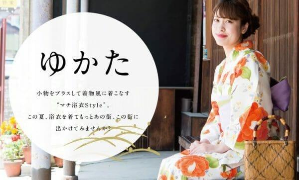 期間限定特典あり★浴衣ページ更新しました!