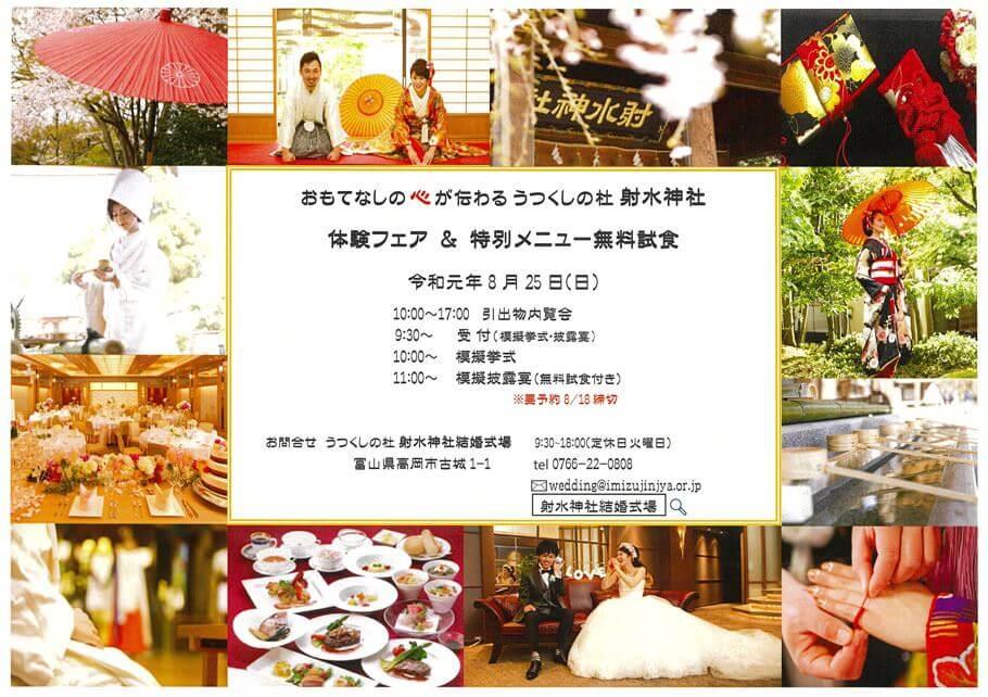 8/25(日)は射水神社BIGブライダルフェア ひまわりの衣裳も提供しています