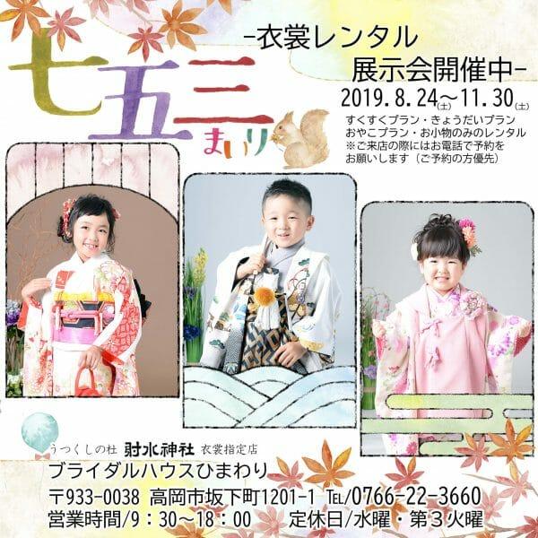 射水神社へ七五三詣にいかれるご家族さま⛩衣裳レンタル展示会開催中♬