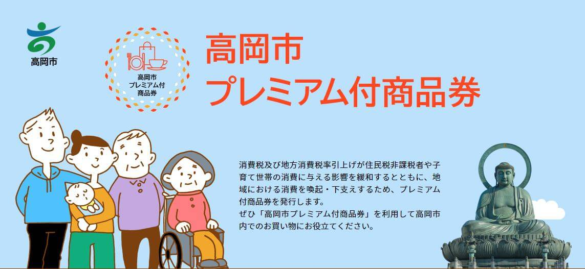 高岡市のプレミアム商品券が使えます!!