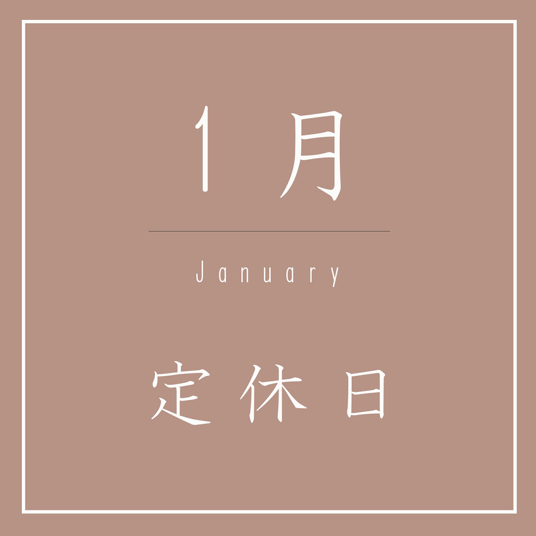 1月の定休日