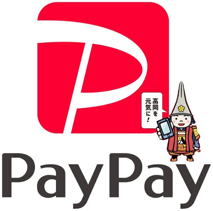 PayPayで高岡市を応援しよう!