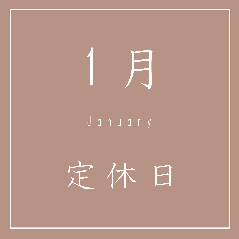 1月のお休み