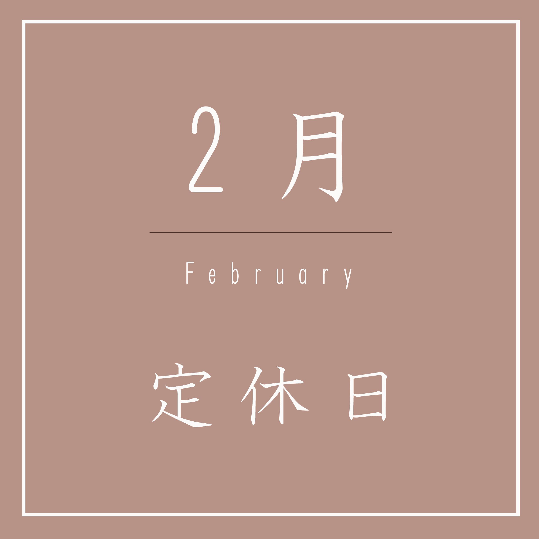 2月のお休み