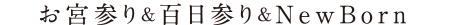 お宮参り&百日参り&NewBorn