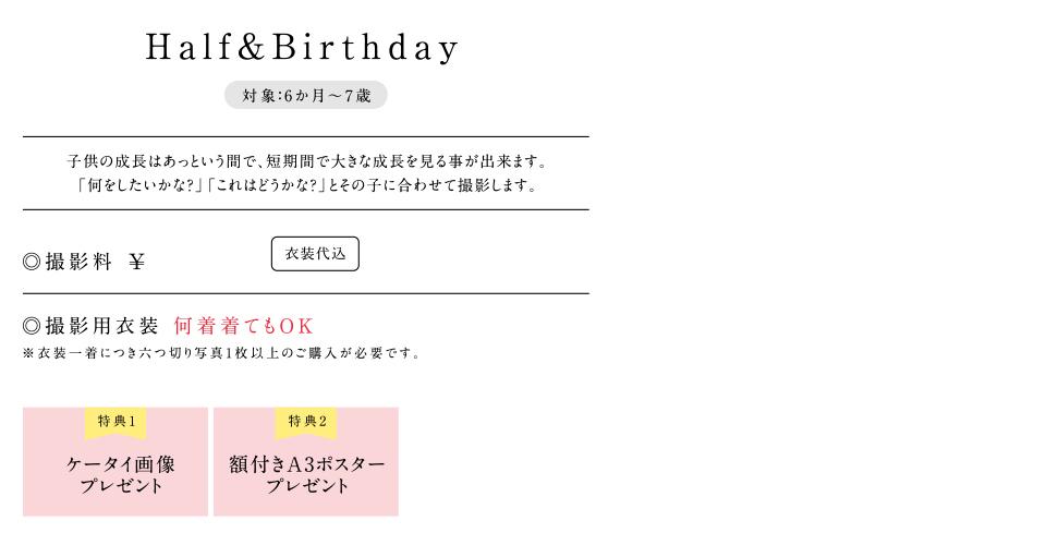 Half&Birthday