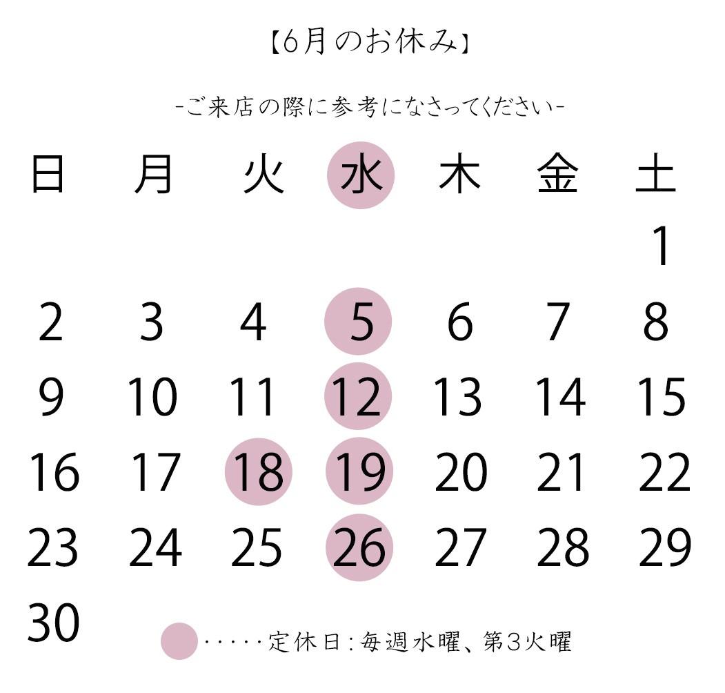 6月のおやすみカレンダー