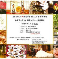 富山県高岡市 うつくしの杜 射水神社のブライダルフェア ブライダルハウスひまわりが衣裳提供