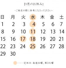 9月のおやすみ カレンダー