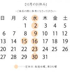 10月お休みカレンダー