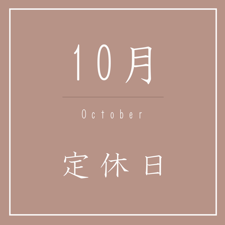 ブライダルハウスひまわりの2020年10月の営業・定休日の案内