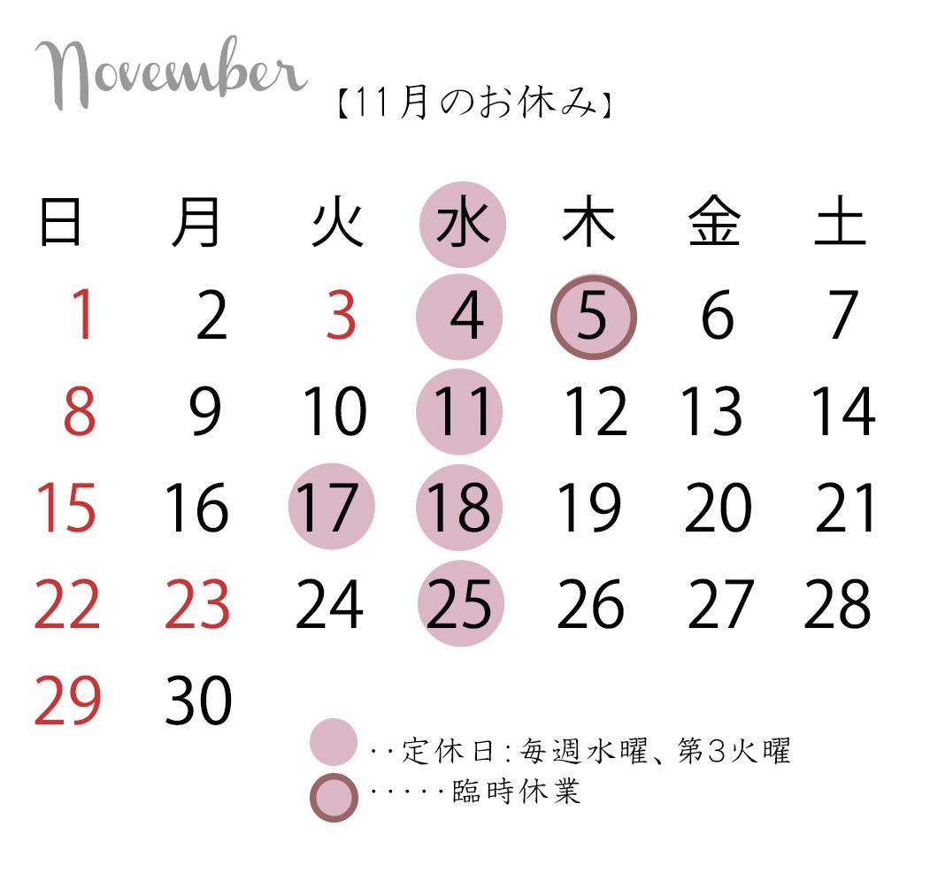 2020年11月 ブライダルハウスひまわりの営業日・休業日・臨時休業日について
