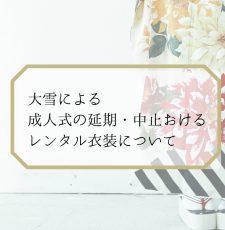 富山県の2021年成人式が大雪のため中止となりました。振袖レンタル・紋付袴レンタルの延長・中止の場合